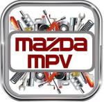 Mazda MPV 1999-2005г. Автотовары