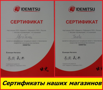Масло Idemitsu 10W40 Semi-Synthetic, 1литр