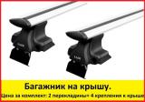 Багажник на крышу (Крепления D-Lux+ крыло перекладины 1,2м.)