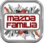 Mazda Familia 1998-2003г. АвтоТовары
