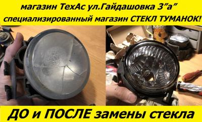 Туманка. Отдельно стекляшка ЛЕВ.=ПРАВ. Renault Logan 2014-2020 года