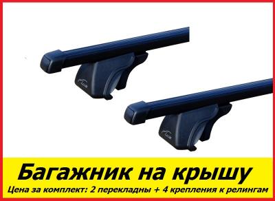 Багажник на крышу (на штатные рейлинги) Дуги КВАДРАТ 1,3м. + Крепления КЛАССИК