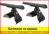 Багажник на крышу (Крепления Д+ пряугольные перекладины 1,2м.)