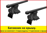Багажник на крышу (Крепления D-Lux+ пряугольные перекладины 1,2м.)