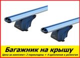 Багажник на крышу (на штатные рейлинги) Дуги ОВАЛ 1,2м. + Крепления КЛАССИК